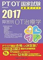 PT/OT国家試験必修ポイント 障害別OT治療学2017