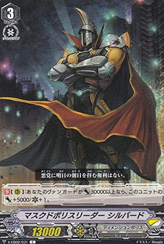 ヴァンガード V-EB02/031 マスクドポリスリーダー シルバード (日本語版 C コモン) エクストラブースター 第2弾「アジアサーキットの覇者」