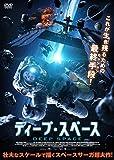 ディープ・スペース [DVD]