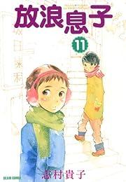 放浪息子11 (ビームコミックス)