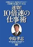 【 中島孝志 『仕事の王道シリーズ1』--速効!10倍速の仕事術 】 [DVD]