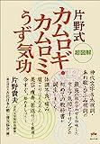 【超図解】 片野式カムロギ・カムロミうず気功