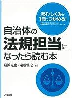 自治体の法規担当になったら読む本