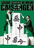 さらば青春の光 単独LIVE『大三元』[PCBE-12509][DVD]