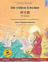 Die wilden Schwaene – Yě tiān'é (Deutsch – Chinesisch): Zweisprachiges Kinderbuch nach einem Maerchen von Hans Christian Andersen, mit Hoerbuch zum Herunterladen