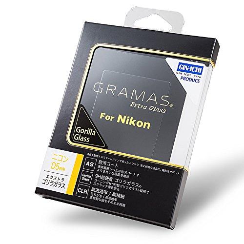 GRAMAS × 銀一 Extra Gorilla Glass DCG-NI07 NIKON D5 GRAMAS×銀一 Extra Nikon D5用液晶強化ガラスフィルム ゴリラガラス