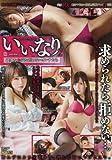 いいなり 2 (SANWA MOOK)