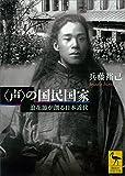 〈声〉の国民国家 浪花節が創る日本近代 (講談社学術文庫)