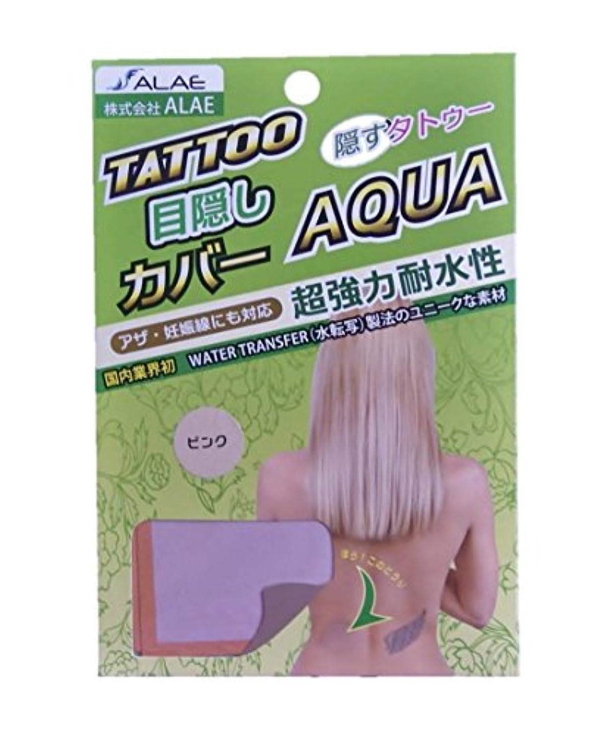 ハックサラミ亡命TattooカバーAQUA (ピンク)