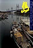 島―瀬戸内海をあるく〈第3集〉2007‐2008