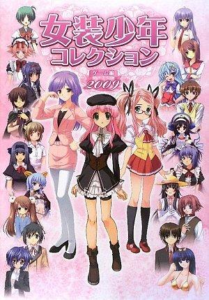 女装少年コレクション ゲーム編2009