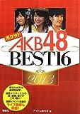 ポケットAKB48 Best16〈2013〉