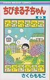 ちびまる子ちゃん (9) (りぼんマスコットコミックス)