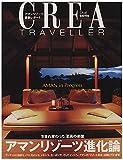 Crea due traveller―特集アマンリゾーツ進化論 (クレアドゥエ クレアトラベラー)