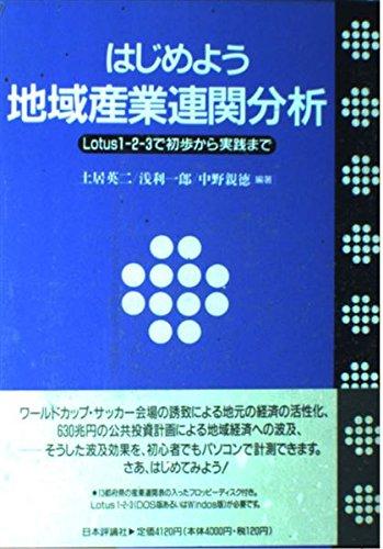 はじめよう地域産業連関分析―Lotus1‐2‐3で初歩から実践まで