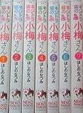 キジトラ猫の小梅さん コミック 1-7巻セット (ねこぱんちコミックス)
