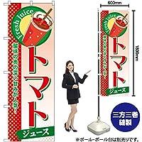 トマト(ジュース) のぼり SNB-277(受注生産)