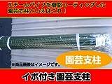 イボ付き園芸支柱 11mm×2100mm (100本入り)
