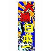 「大漁日本一」のぼり旗 フルカラー 紺