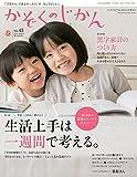 かぞくのじかん Vol.43 春 2018年 03月号 [雑誌]