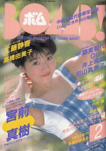 元CoCo・宮前真樹、写真家・萩庭桂太と結婚