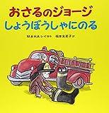 【東京・銀座】おさるのジョージ展:2017年8月9日(水)~8月21日(月)
