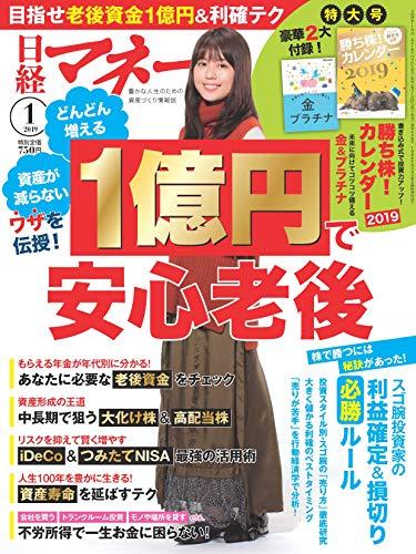 日経マネー 2019年 1 月号