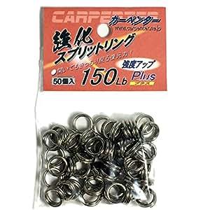 カーペンター 強化スプリットリング (徳用150lb(50個入り))