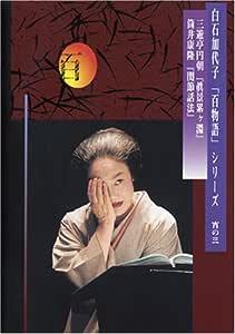 白石加代子の「百物語」宵の三 [DVD]