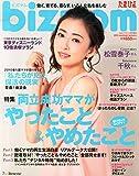 bizmom 2015 夏秋号 2015年 07 月号 [雑誌]: ひよこクラブ 増刊 画像