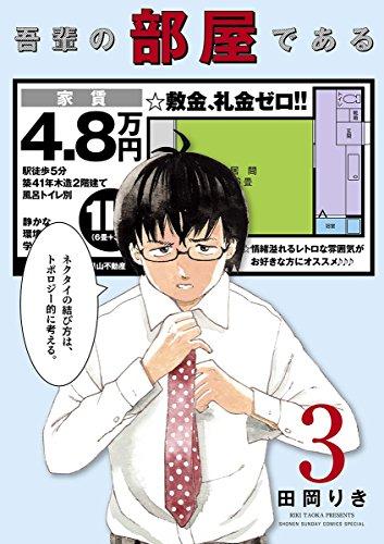 吾輩の部屋である(3) (ゲッサン少年サンデーコミックス)の詳細を見る