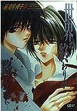 世界の終わりが降る夜に / 極楽院 櫻子 のシリーズ情報を見る