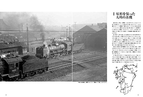 蒸気機関車よ永遠に (杉江 弘 写真集)