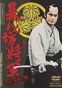 暴れん坊将軍 DVD 先駆け版
