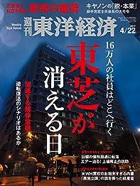 週刊東洋経済 2017年4/22号の書影