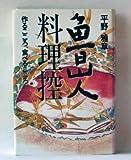 魯山人料理控―作るこころ食べるこころ