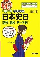 一問一答 まる覚え日本史B(近代・現代・テーマ史) (合格文庫)
