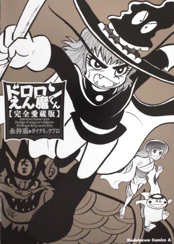 ドロロンえん魔くん 完全愛蔵版 (角川コミックス・エース 335-1)