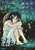 むしめづる姫宮さん (2) (ガガガ文庫)