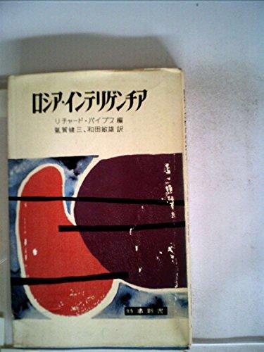 ロシア・インテリゲンチア (1962年) (時事新書)