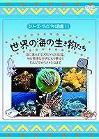世界の海の生き物たち [DVD]
