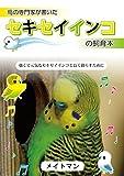 イーフェニックス メイトマン 鳥の専門家が書いた セキセイインコの飼育本の画像