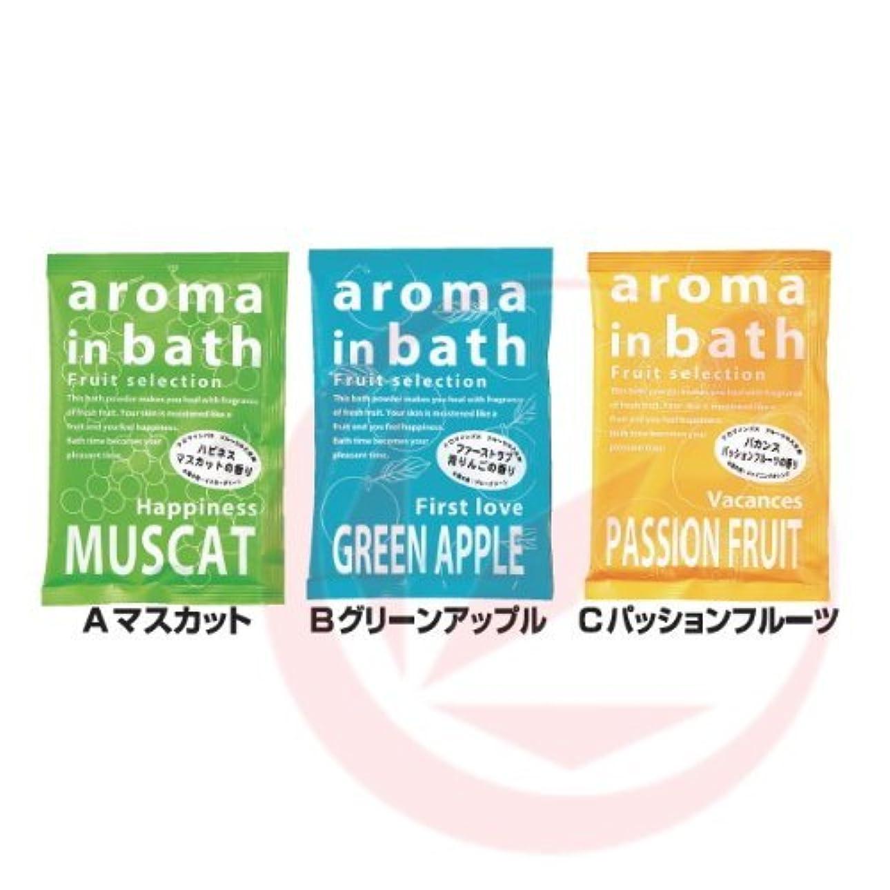画面未知の溶融粉体入浴剤アロマインバス25g 48袋入り(3種類 各16袋)