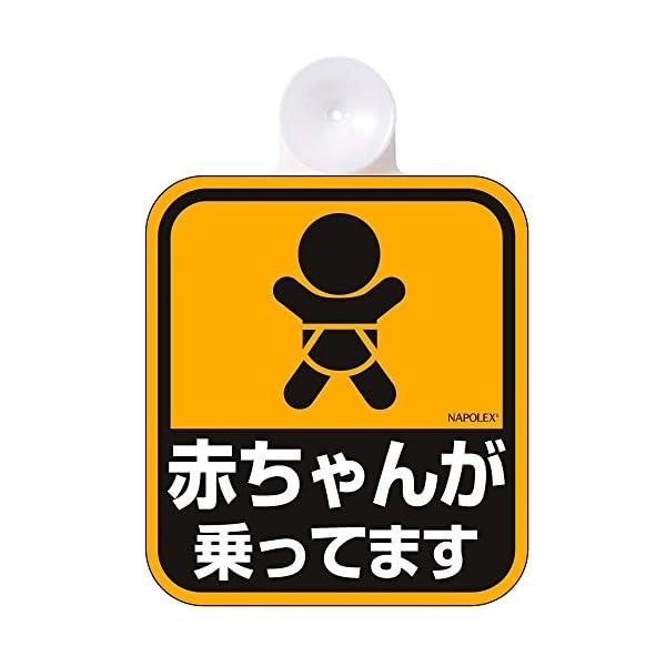 ナポレックス 傷害保険付き 赤ちゃんが乗ってます...の商品画像