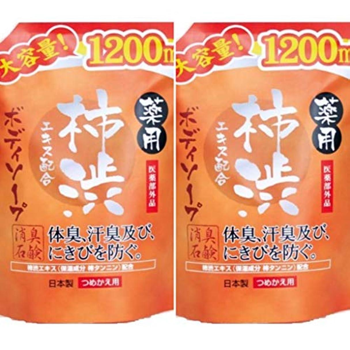 死の顎中国遅れ薬用柿渋 ボディソープ大容量 1200mL ×2セット