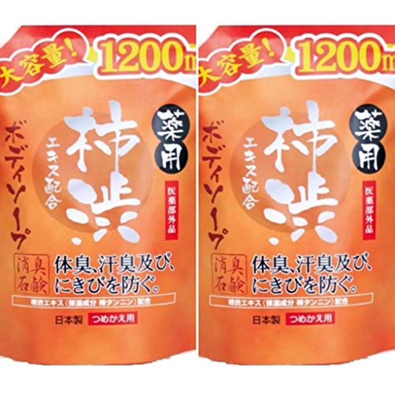 あごひげ名誉刺す薬用柿渋 ボディソープ大容量 1200mL ×2セット