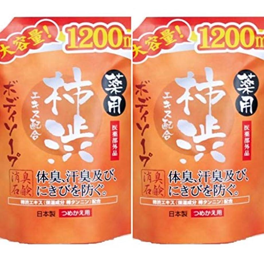期待オリエントカポック薬用柿渋 ボディソープ大容量 1200mL ×2セット