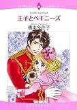 王子とペキニーズ (エメラルドコミックス ロマンスコミックス)