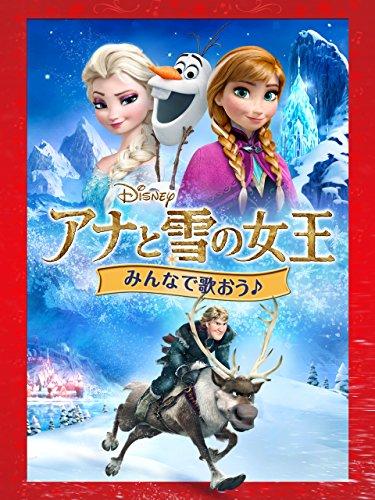みんなで歌おう♪/アナと雪の女王(吹替版)