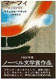 マーフィ (1970年) (ハヤカワ・ノヴェルズ)